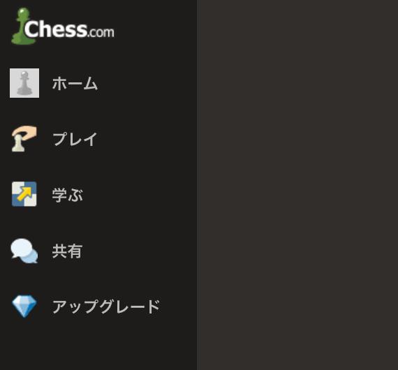 Chess.comの使い方