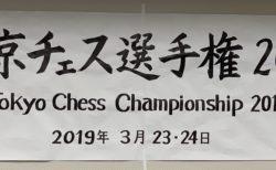 東京チェス選手権2019に参加しました