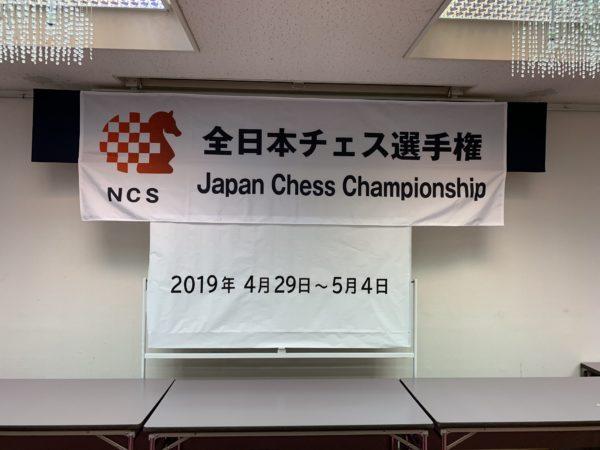 全日本チェス選手権2019 1~2日目